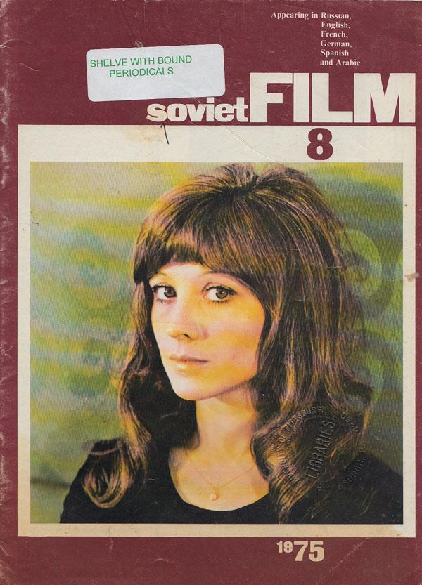 Soviet Film 1975 number 8