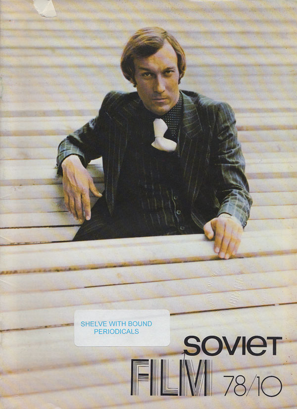 Soviet Film cover 1978 number 10
